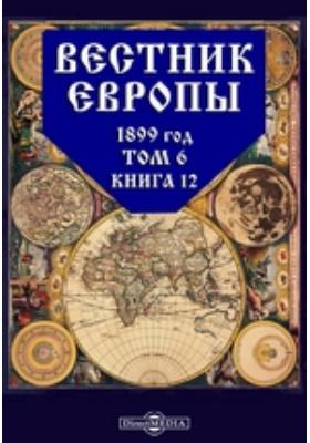 Вестник Европы: журнал. 1899. Т. 6, Книга 12, Декабрь