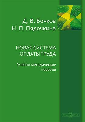 Новая система оплаты труда : (обобщение регионального опыта): учебно-м...