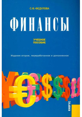 Финансы : Учебное пособие. Издание второе, переработанное и дополненное