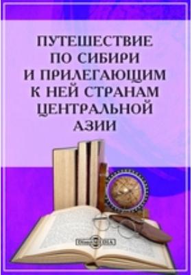 Путешествие по Сибири и прилегающим к ней странам Центральной Азии: публицистика