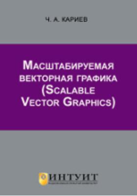 Масштабируемая векторная графика (Scalable Vector Graphics)