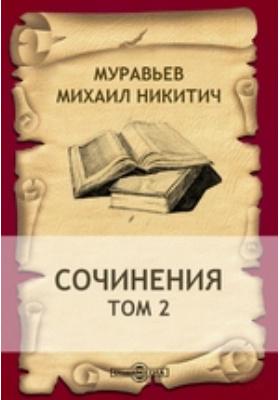 Сочинения. Т. 2