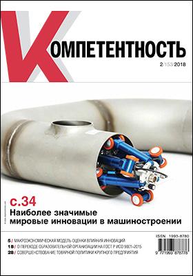 Компетентность: ежемесячный научно-практический журнал. 2018. № 2(153)