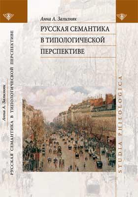 Русская семантика в типологической перспективе