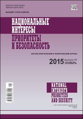 Национальные интересы = National interests : приоритеты и безопасность: научно-практический и теоретический журнал. 2015. № 41(326)