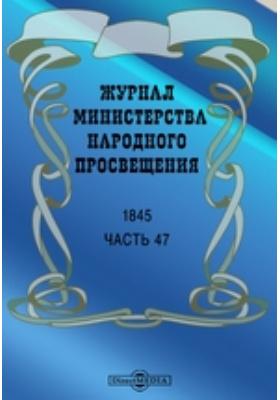 Журнал Министерства Народного Просвещения. 1845, Ч. 47