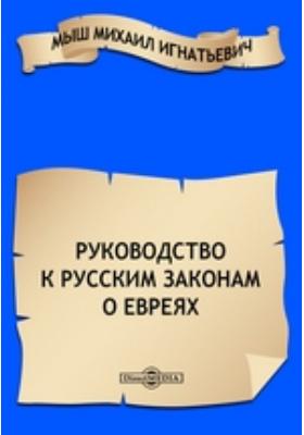 Руководство к русским законам о евреях