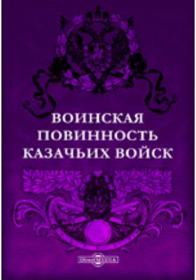 Воинская повинность казачьих войск. Исторический очерк