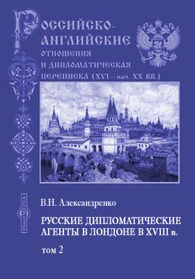 Русские дипломатические агенты в Лондоне в XVIII в. Т. 2. Материалы