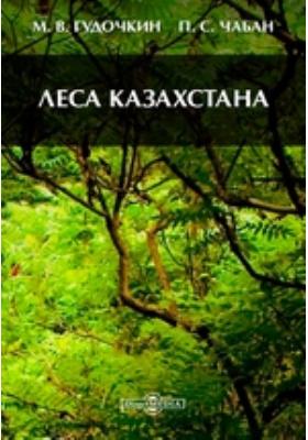 Леса Казахстана