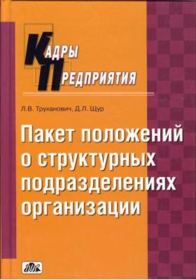 Пакет положений о структурных подразделениях организации : Практическое пособие. 3-е издание, исправленное и дополненное