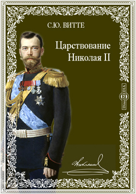 Царствование Николая Второго