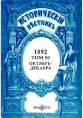 Исторический вестник: журнал. 1892. Т. 50, Октябрь-декабрь