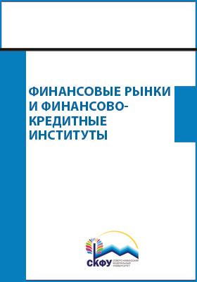 Финансовые рынки и финансово-кредитные институты: практикум