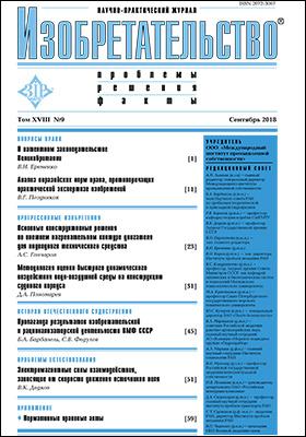 Изобретательство : проблемы, решения, факты: журнал. 2018. Том 18, № 9