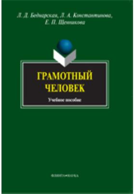 Грамотный человек: учебное пособие