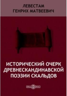 Исторический очерк древнескандинавской поэзии скальдов