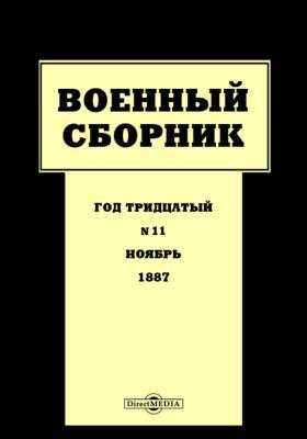 Военный сборник: журнал. 1887. Том 178. №11