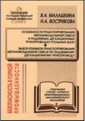Особенности транспортирования метановоздушной смеси в подземных дегазационных трубопроводах угольных шахт (статья 1). Выбор режимов транспортирования метановоздушной смеси по подземному дегазационному трубопроводу (статья 2). Отдельные статьи Горного информационно-аналитического бюллетеня