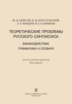 Теоретические проблемы русского синтаксиса : взаимодействие грамматики и словаря: монография