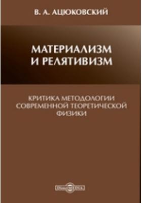 Материализм и релятивизм : Критика методологии современной теоретической физики: пособие