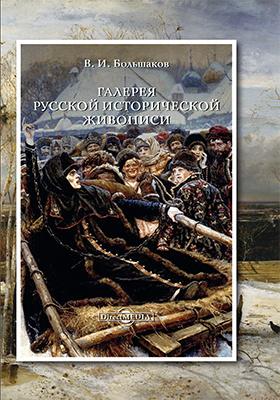 Галерея русской исторической живописи