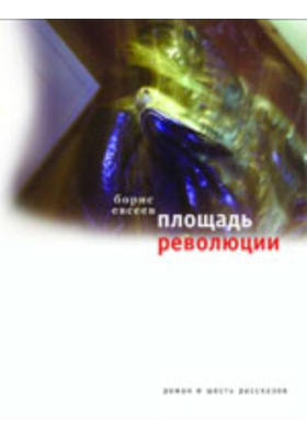 Площадь Революции : Книга зимы; Рассказы
