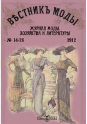 Вестник моды. 1912. № 14-26