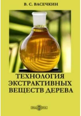 Технология экстрактивных веществ дерева