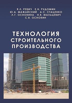 Технология строительного производства: учебное пособие