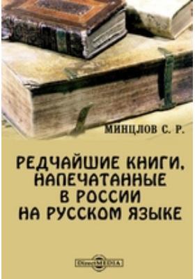 Редчайшие книги, напечатанные в России на русском языке