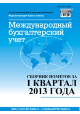 Международный бухгалтерский учет: научно-практический и теоретический журнал. 2013. № 1/8
