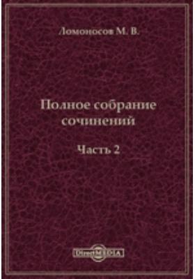 Полное собрание сочинений, Ч. 2