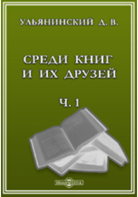 Среди книг и их друзей. Ч.1. 1: документально-художественная литература