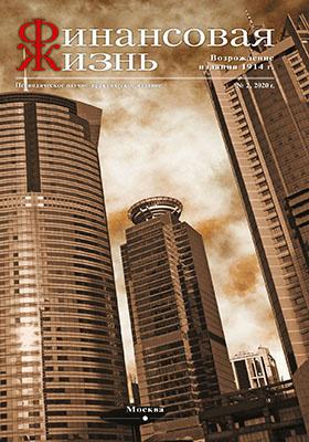 Финансовая жизнь: журнал. 2020. № 2
