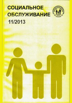 Социальное обслуживание: профессиональный научно-практический и методический журнал. 2013. № 11(78)