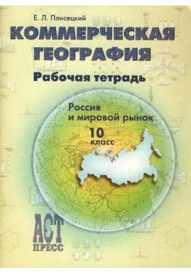 Коммерческая география. Россия и мировой рынок. Рабочая тетрадь. 10 класс