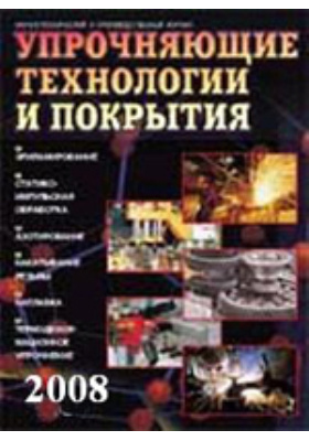 Упрочняющие технологии и покрытия. 2008. № 1-12