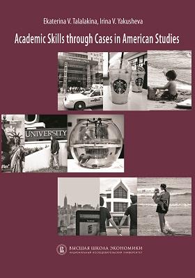 Academic Skills through Cases in American Studies: учебное издание