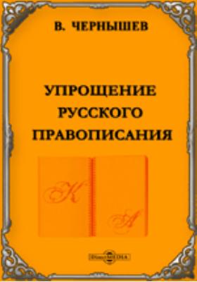 Упрощение русского правописания
