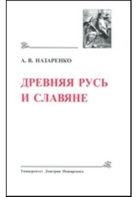 Древняя Русь и славяне. Древнейшие государства Восточной Европы, 2007 год