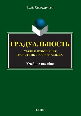 Градуальность в системе русского языка: монография