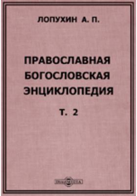 Православная богословская энциклопедия. Т. 2