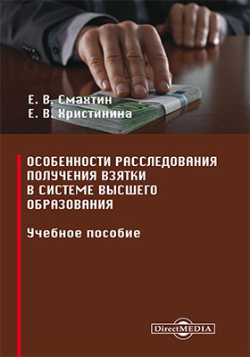 Особенности расследования получения взятки в системе высшего образования: учебное пособие