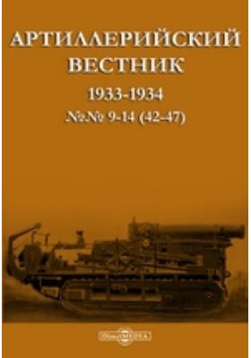 Артиллерийский вестник : 1933-1934. №№ 9-14 (42-47)