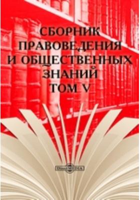 Сборник правоведения и общественных знаний. Т. V