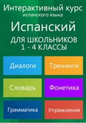 Испанский для школьников 1 - 4 классов