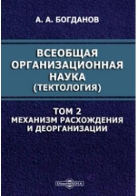 Всеобщая организационная наука. (Тектология). Т. 2. Механизм расхождения и деорганизации