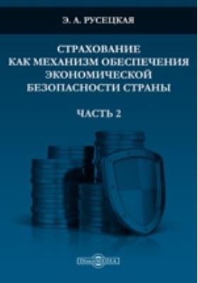 Страхование как механизм обеспечения экономической безопасности страны: сборник статей, Ч. 2