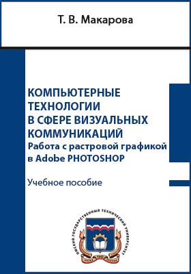 Компьютерные технологии в сфере визуальных коммуникаций : работа с растровой графикой в Adobe Photoshop: учебное пособие
